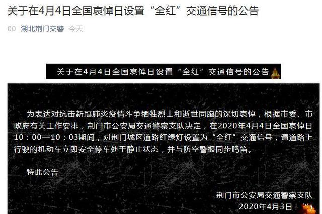 """湖北荆门:4日全国哀悼日设置""""全红""""交通信号"""