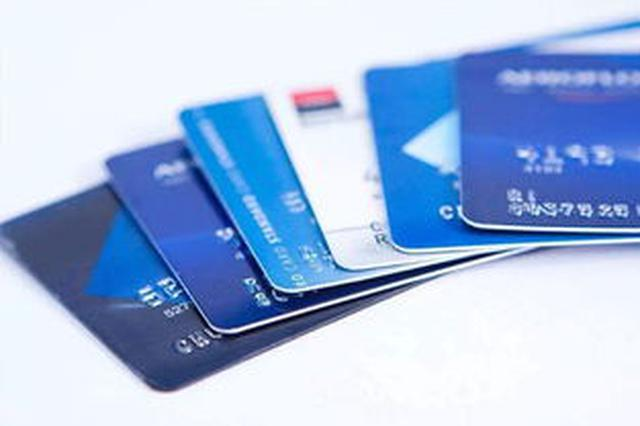 十堰房县警方打掉一个倒卖银行卡的犯罪团伙