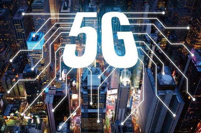 湖北襄阳加快5G产业发展 明年网络全覆盖