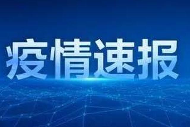 31省份新增新冠肺炎确诊病例3例 北京新增确诊1例
