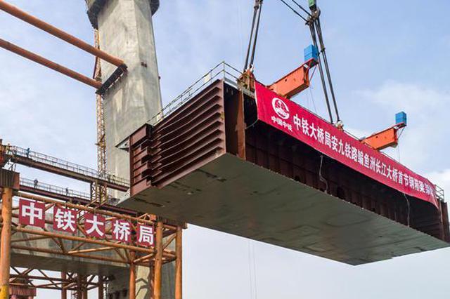 我国首座设计时速350公里的长江铁路桥开始架梁