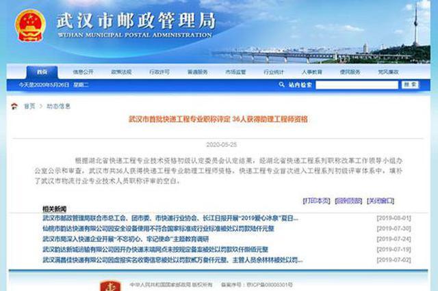 武汉首批快递工程专业职称评定 36人获助理工程师资格