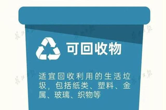 武汉出台生活垃圾分类管理办法 7月1日起施行