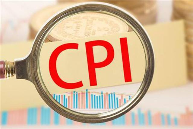 5月湖北CPI同比上涨2.4% 涨幅较上月收窄1.9个百分点