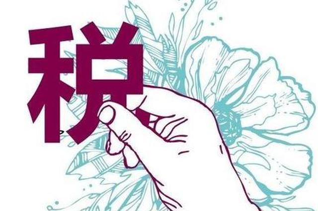 武汉海关前5月减免税款超8亿元 同比增长50.73%