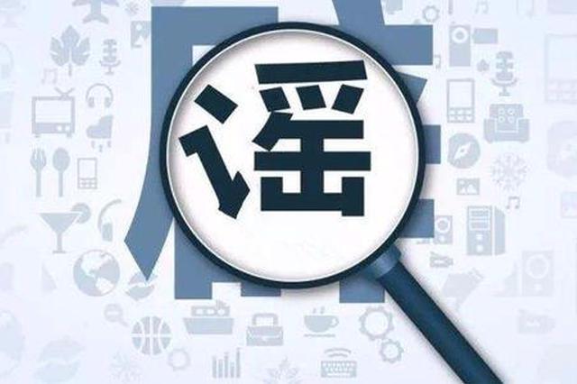 武汉两家酒店分别发现两例来自北京病例?官方辟谣