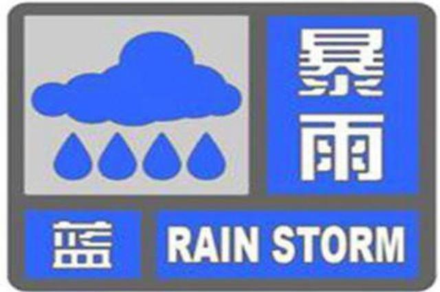 中央气象台继续发布暴雨预警:湖北等地有大到暴雨