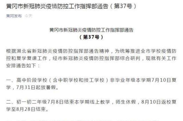 黄冈:高中非毕业年级7月10日复学 31日起放暑假