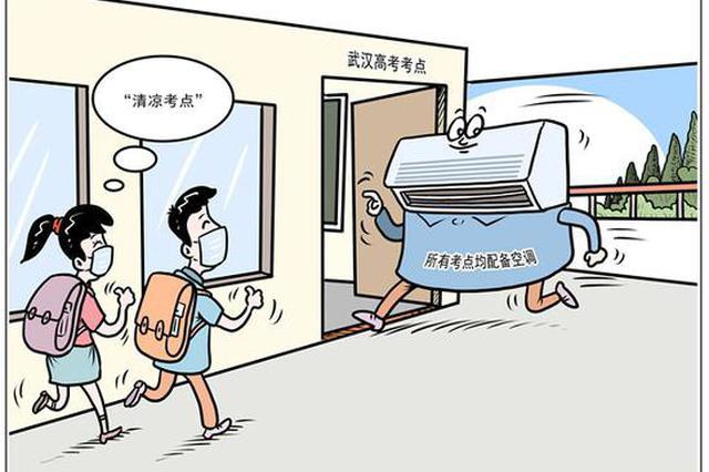 """武汉今年高考考点全为""""清凉考点"""" 均配备空调"""
