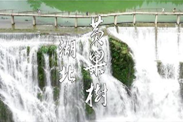 """82米宽大瀑布隐藏在咸宁通山 堪称湖北""""黄果树"""""""