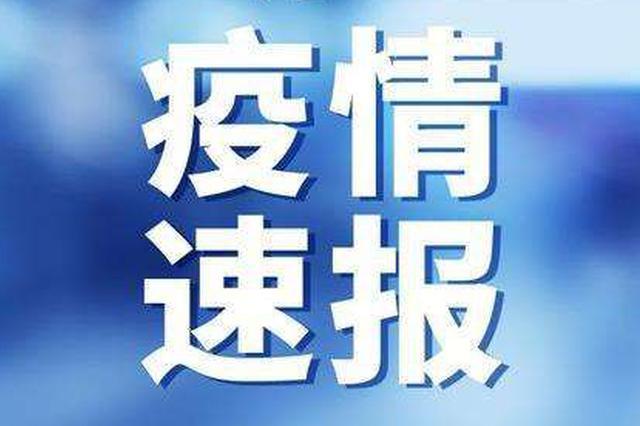 31省份新增新冠肺炎确诊病例3例 均为北京本土病例