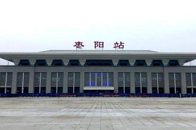 7月1日起湖北枣阳首开直达北京高铁 途经9个车站