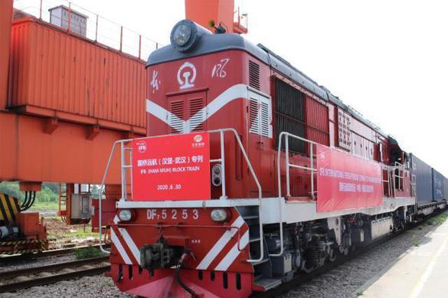 """首列""""汉堡—武汉""""国际原材料进口专列抵达武汉"""