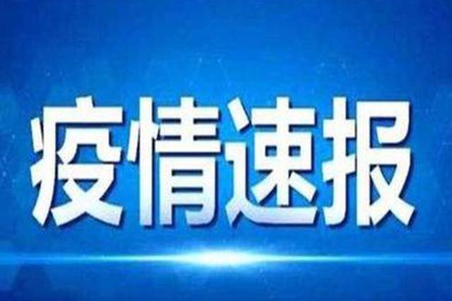 国家卫健委:昨日新增确诊病例3例 本土1例在北京
