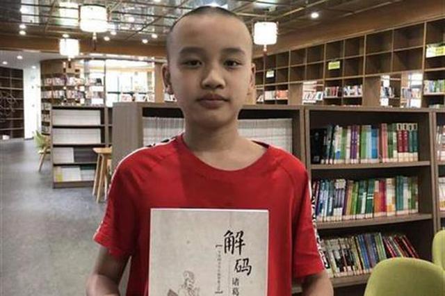 武汉开发区一小学生写近10万字书籍作毕业礼
