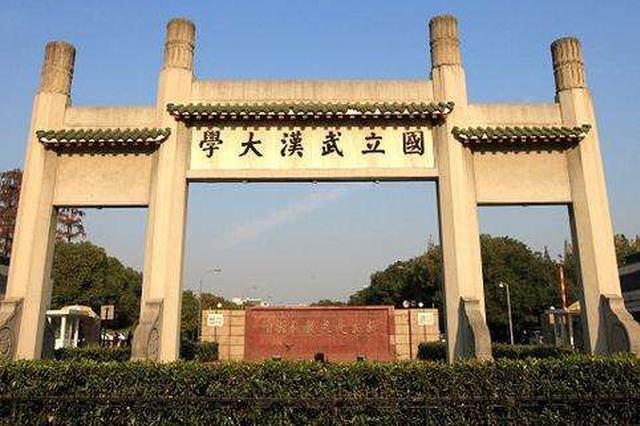 著名电子学家、武汉大学教授张肃文逝世 执教66年