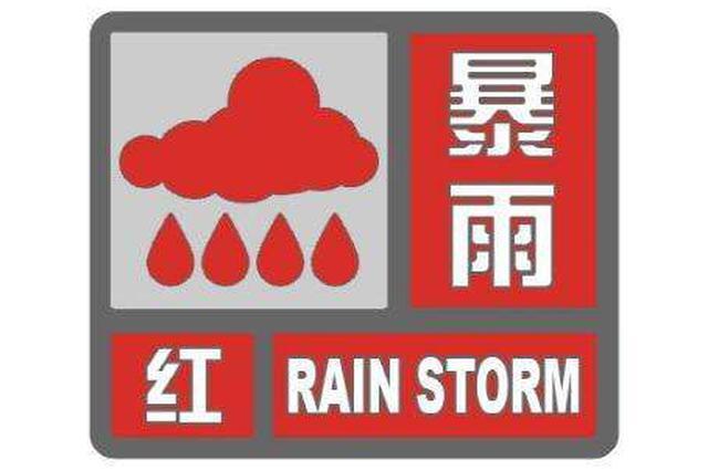 湖北武汉、荆州、潜江等地拉响暴雨红色预警