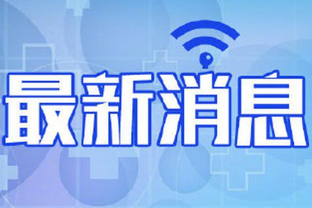 武汉市启动防汛Ⅱ级应急响应 提醒市民尽量不要外出