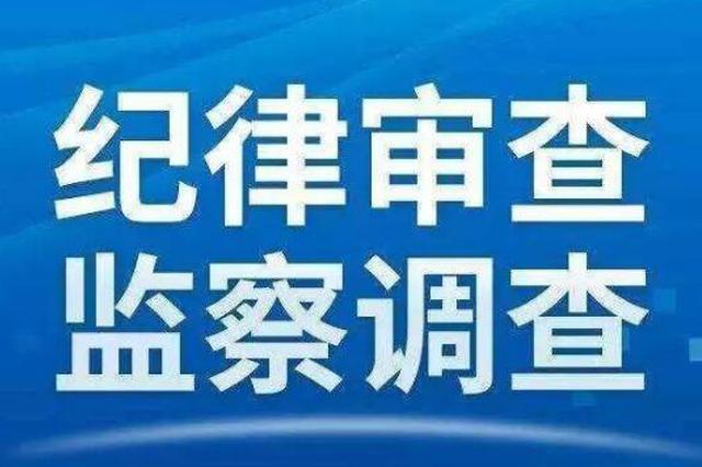 十堰市郧阳区政协副主席胡建华接受审查调查