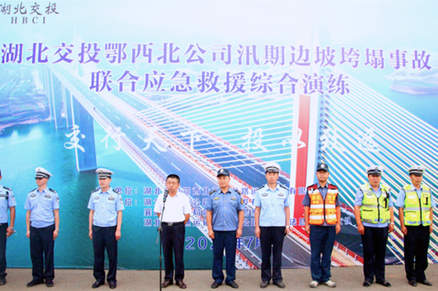 襄阳高警支队开展汛期边坡垮塌事故联合应急救援演练