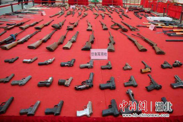 武汉警方收缴非法枪支53支 市民举报最高奖5万元