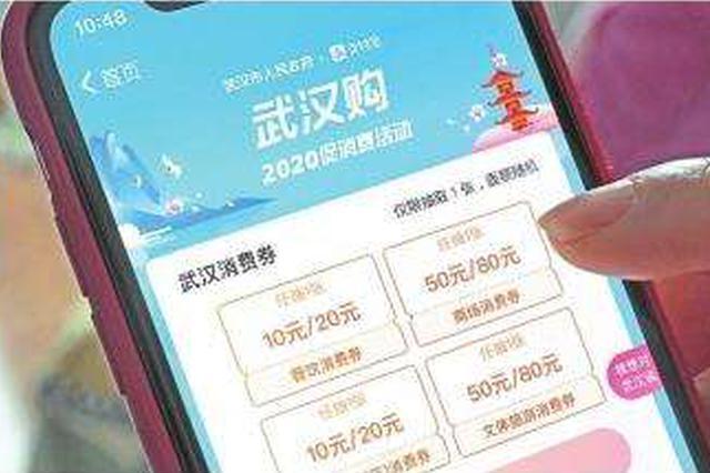 武汉消费券最后一轮今日中午开抢 文旅券可以看电影