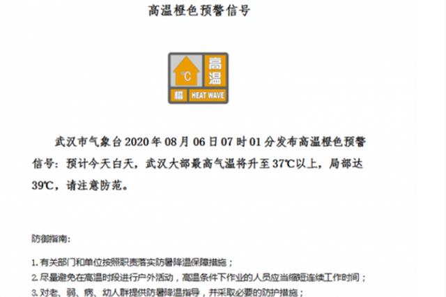 武汉发布高温橙色预警 局部高温将达39℃以上