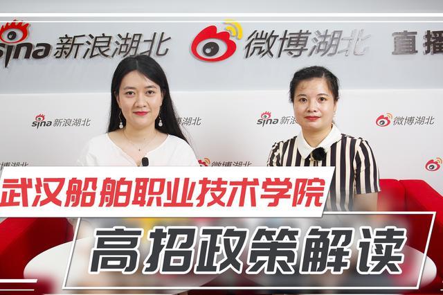 招生就业办老师详解武汉船舶职业技术学院招生政策