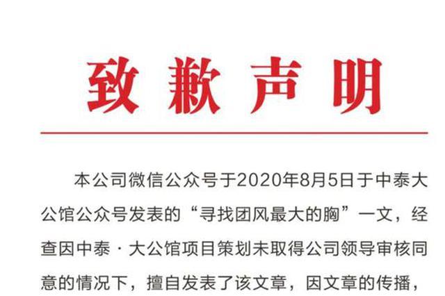湖北一房企发布涉嫌低俗宣传文案 回应:开除负责人