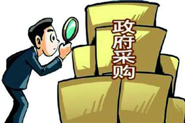 湖北省级政府采购定点供应商增加619家
