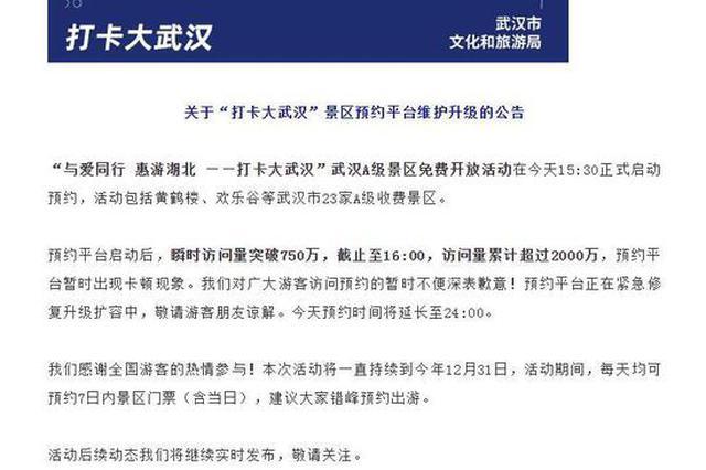 太火了,武汉A级景区预约平台一度维护升级