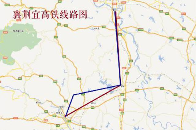 襄荆高铁可研报告通过审查 力争年内开工建设