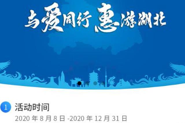 惠游湖北旅游咨询服务电话最新名单发布 请收好