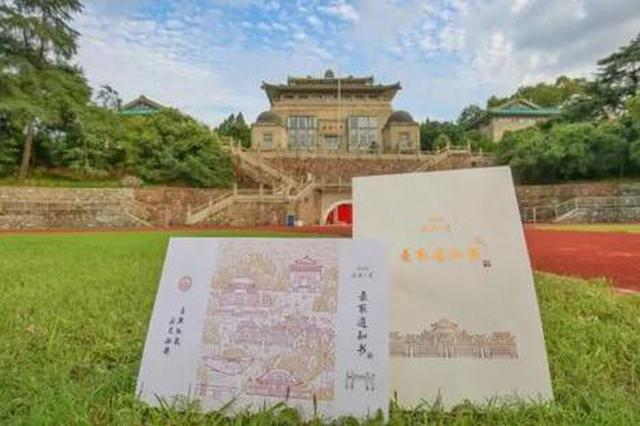 武汉这些大学新版通知书来了 有惊艳到你吗?