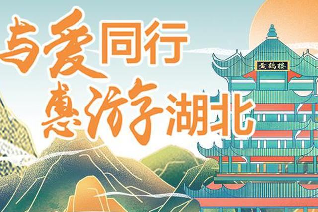 """武汉全城发起错峰""""免票游"""" 优先满足外地游客"""