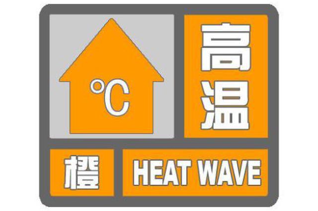 湖北今日已发布46条高温预警 涉襄阳、黄石、荆州等地
