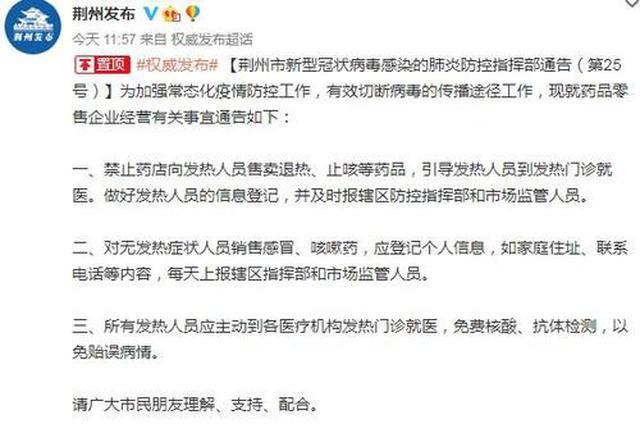 湖北荆州:禁止药店向发热人员售卖退热、止咳等药品
