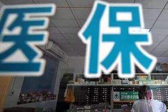 武汉新增917家医保定点医药机构 近9成面向基层