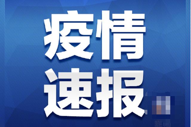8月21日湖北省无新增确诊病例 现有确诊病例1例