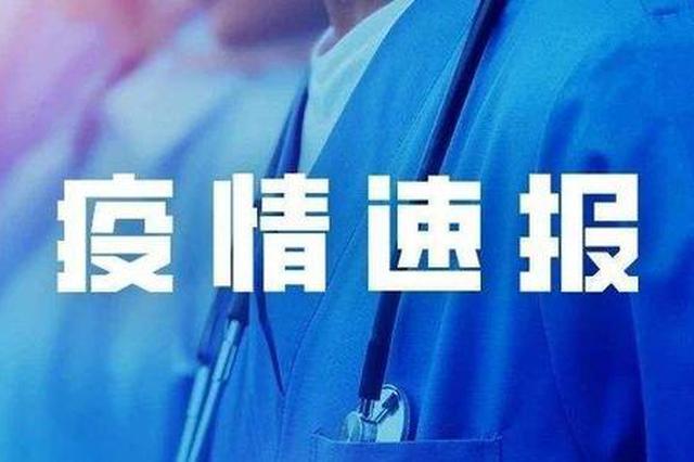 国家卫健委:昨日新增确诊病例8例 其中本土1例在天津