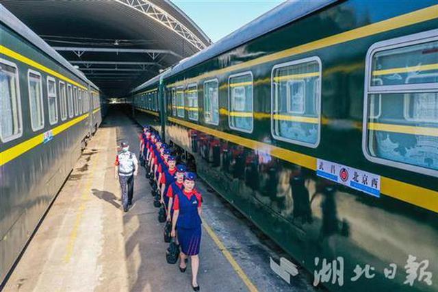 武昌至北京Z38次直达列车恢复开行 因疫情停运200余天