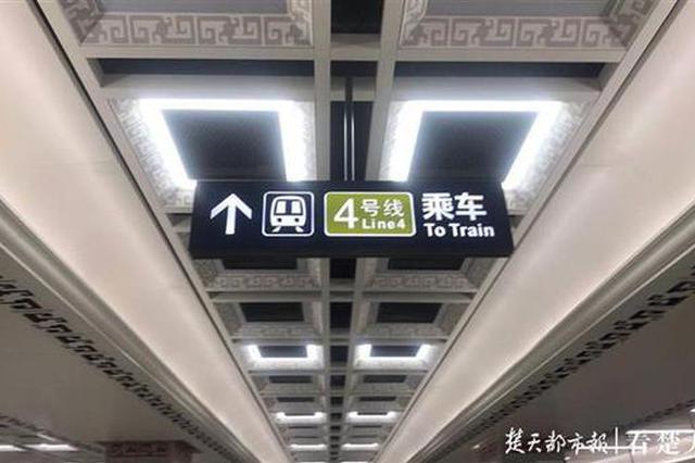 提醒!武汉地铁明天起将有新调整