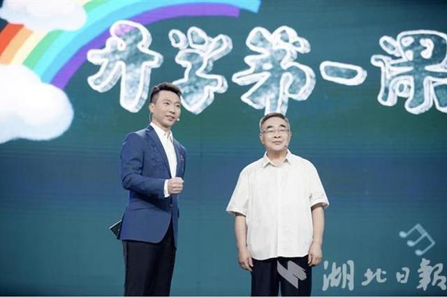 """9月1日中小学生同上""""开学第一课"""" 北京武汉同设课堂"""