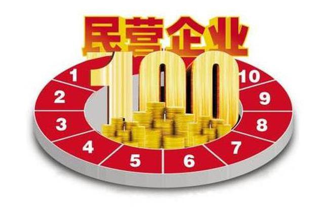 武汉百强民企榜单出炉 22家民营企业跻身百亿俱乐部