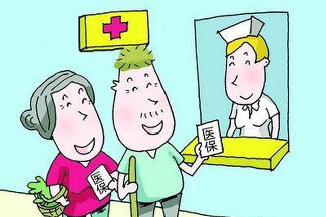 9月1日起 武汉这55种医保特殊药品可以直接刷卡结算