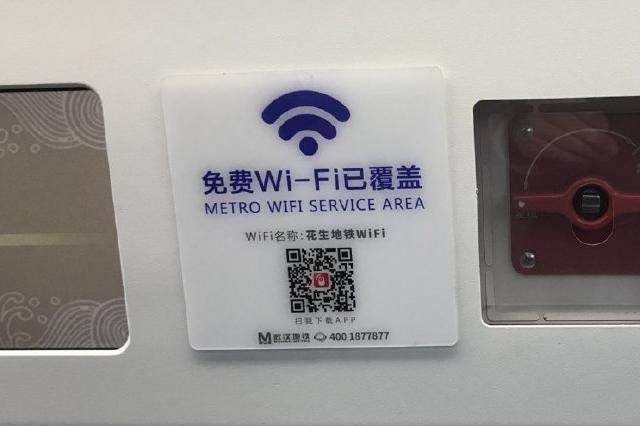 武汉地铁Wi-Fi信号全线关闭 后期或覆盖免费5G网络