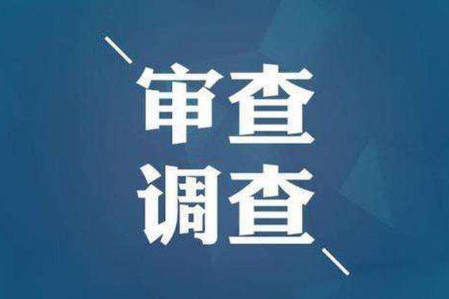 荆州市公安局沙市区分局党委副书记、政委万彬被查