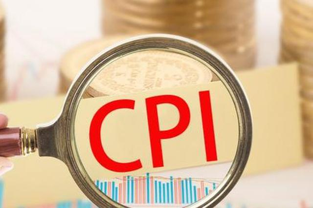 8月份湖北CPI同比上涨2.8%