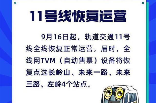 9月16日起武汉地铁11号线全线恢复正常运营