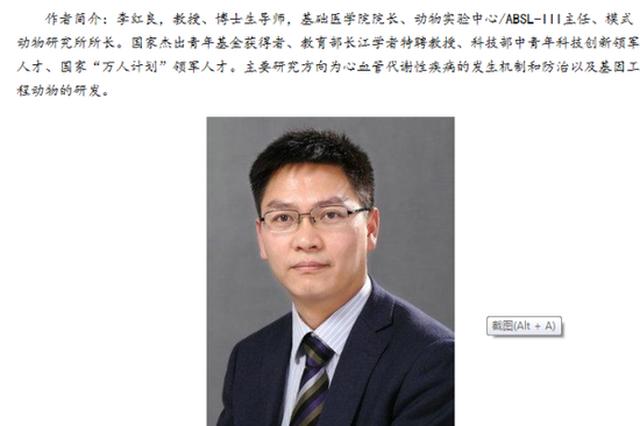 武大李红良被免两职 系研究喝茶抗癌小学生之父
